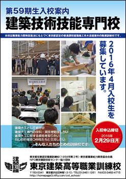 東京建築高等職業訓練校様